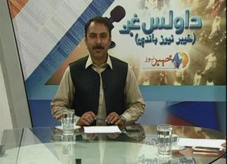 DA ULAS GHAG With Naeem Ullah Yousafzai | EP # 38 ( 7th May