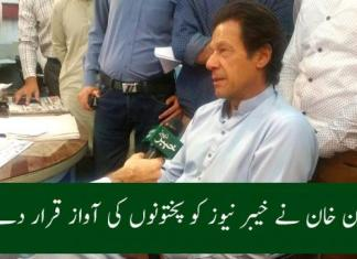 Imran Khan Visits Khyber News Office in Islamabad