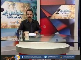 DA ULAS GHAG With Naeem Ullah   EP # 50 ( 30th July