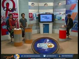 SOCIAL MANIA With Rehan Jahangir And Perveen Gillani | Ep # 13 ( 31th July