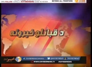 QABAILIE NEWS ( EP # 1635 - 09-01-2016 )