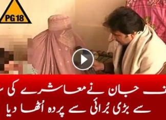 Khyber Watch   Yousaf Jan Exposed Reality Behind prostitution in KPK