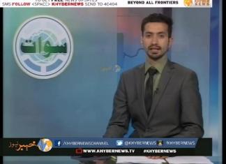 DISTRICT NEWS SWAT ( EP # 07 - 25-01-16 )
