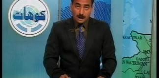 DISTRICT NEWS KOHAT ( Ep # 07 - 26-01-16 )