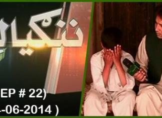 Yousaf Jan Nangialay New Episode | Khyber News (24/08/2014)