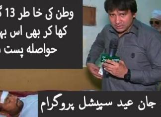 Akhtar Da Nangyalo ( 30-07-2014 )   Yousaf jan Eid Special Show