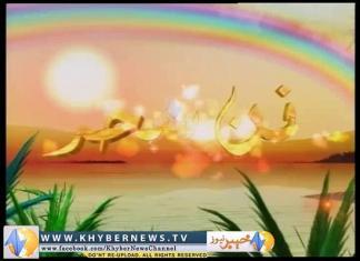 NUN SEHAR ( PESHAWAR ) ( EP # 173 - 12-11-2014 )