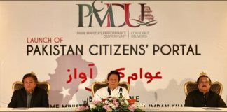 PM launches 'Pakistan Citizens Portal' to improve governance