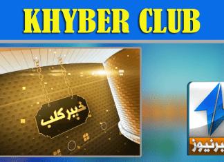 Khyber Club