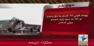 KhyberNews, PashtoNews, SadiqabadTrainIncident, Railways, ShaikhRasheed, Sadiqabad