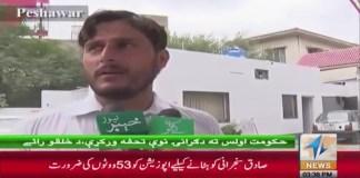KhyberNews, PashtoNews, PTI, PetrolPriceIncreases, Petroleum, PeopleReactions