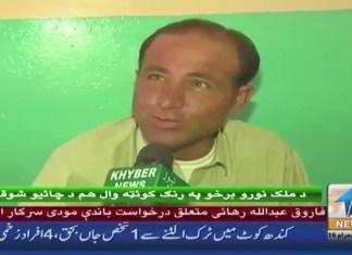 #KhyberNews #PashtoNews #Quetta #TeaLovers #Tea