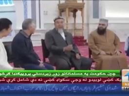 KhyberNews PashtoNews China Muslims