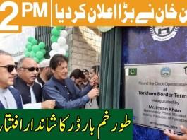 Headlines 12 Pm KhyberNews Pashto News