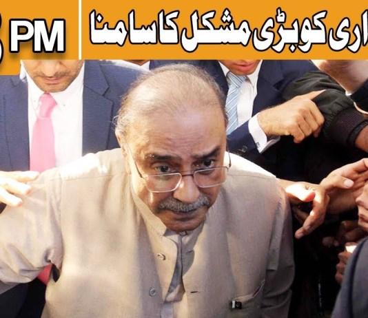 Double Trouble For Asif Ali Headlines 3 PMZardari