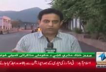 حکومتی کمیٹی اپوزیشن سے مذاکرات کیلئے ٹی او آرز کی تیاری میں مصروف۔۔۔