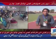 #KhyberNews #NationalGames #2ndDay #KP