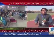 #KhyberNews #NationalGames #2ndDay #KP