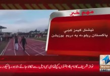 #KhyberNews #33rdNationalGames