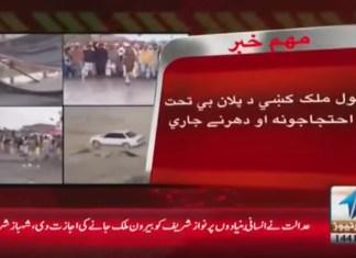 #KhyberNews #Azadi_March #AzadiMarch_plan_B