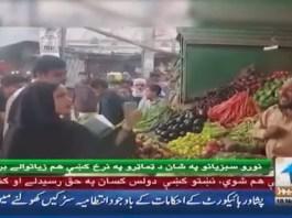 #KhyberNews #VegetablePrices #KP #Peshawar #Food