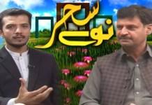 NAWAY SAHAR with Amin Mashal