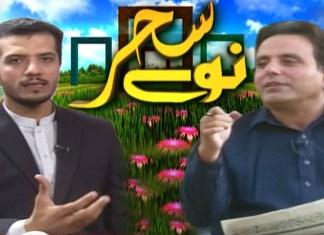 NAWAY SAHAR with Wajid Hoti & Amin Mashal