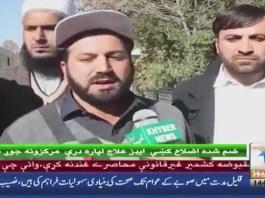 #KhyberNews #AIDs