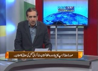 DATE LINE | 28th December 2019 | Khyber News