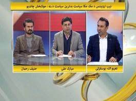 Khyber Online | 28th December 2019 | Khyber News