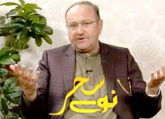 NAWAY SAHAR with Hazrat Khan