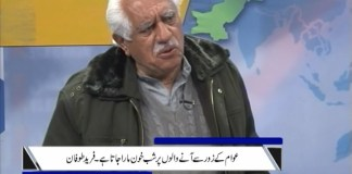 Cross Talk with Syed Wiqas Shah | 15th January 2020 | Khyber News