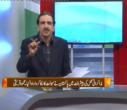 Date Line with Aqeel Yousafzai | 18th January 2020 | Khyber News