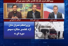 Date Line With Hassan Khan | 15th January 2020 | Khyber News