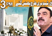 Another Big Trouble For Sheikh Rasheed | Headlines 3PM | 27th January 2020 | Khyber News