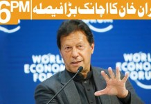 Huge Announcement By PM Imran Khan | Headlines 6PM | 25 January 2020 | Khyber News