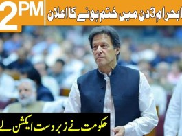 Government takes huge step against Flour Inflation | Headlines 12 PM | 20 January 2020 | Khyber News