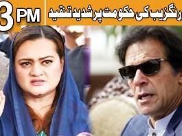 Maryam Aurangzeb Bashing On Imran Khan | Headlines 3 PM | 20 January 2020 | Khyber News