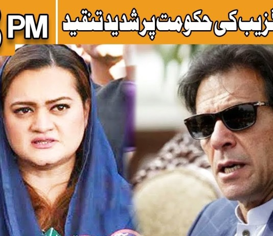 Maryam Aurangzeb Bashing On Imran Khan | Headlines 3 PM | 20 January 2020 | Khyber News