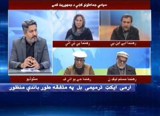 SHAHRAH E DASTOOR | 10th January 2020 | Khyber News