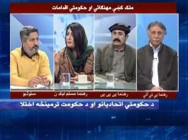 Shahrah E Dastoor with Rasheed Safi | 17th January 2020 | Khyber News