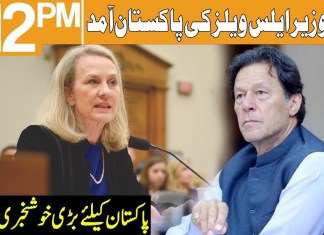 Alice Wells to arrive in Pakistan today | Headlines 12 PM | 19 January 2020 | Khyber News