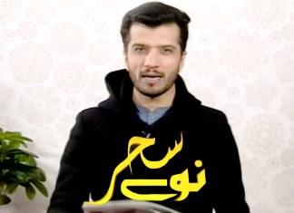 NAWAY SAHAR with Amin Mashal | 1st January 2020 | Khyber News