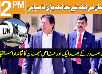 Another important guest will visit Pakistan   Headlines 12PM   15th February 2020   Khyber News
