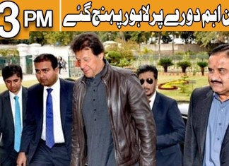 PM Imran Khan on official Visit of Lahore | Headlines 3PM | 15th February 2020 | Khyber News