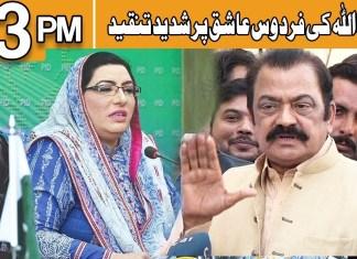 Rana Sanaullah Bashing On Firdous Ashiq Awan   Headlines 3PM   16th February 2020   Khyber News