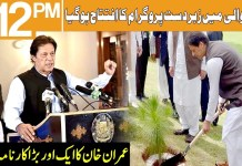 PM Imran Khan inaugurate New Program in Mianwali | Headlines 12PM | 23 February 2020 | Khyber