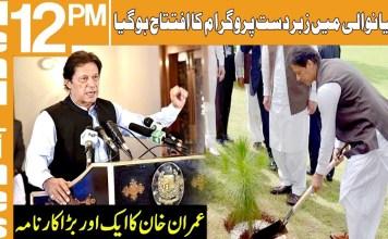 PM Imran Khan inaugurate New Program in Mianwali | Headlines 12PM | 23 February 2020 | Khyber