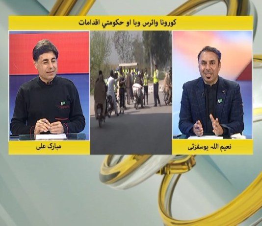 Khyber Online with NaeemUllah Yousafzai & Mubarak Ali | 23rd March 2020 | Khyber News