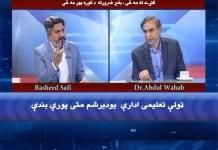 Shahrah E Dastoor with Rasheed Safi   27th March 2020   Khyber News